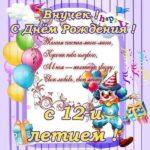 Открытка с днем рождения внуку 12 лет скачать бесплатно на сайте otkrytkivsem.ru