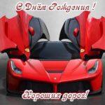 Открытка с днем рождения водителю скачать бесплатно на сайте otkrytkivsem.ru