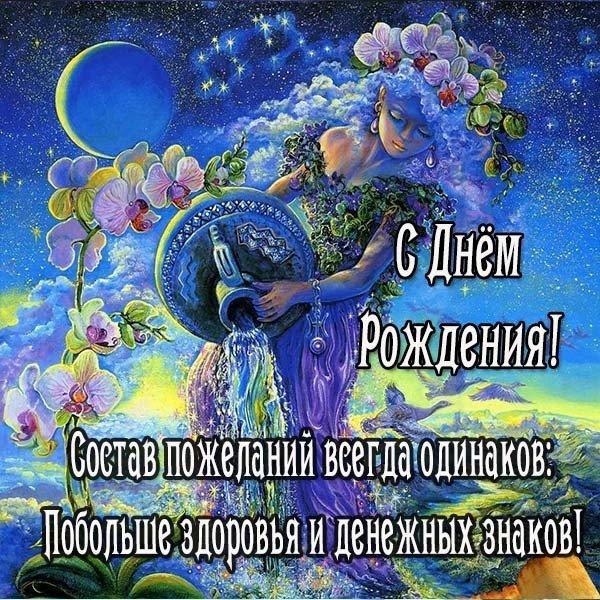 Открытка с днем рождения водолею скачать бесплатно на сайте otkrytkivsem.ru