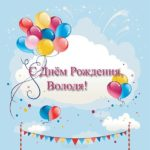 Открытка с днем рождения Володя скачать бесплатно на сайте otkrytkivsem.ru