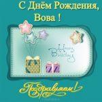 Открытка с днем рождения Вова скачать бесплатно на сайте otkrytkivsem.ru