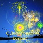 Открытка с днем рождения Вовчик скачать бесплатно на сайте otkrytkivsem.ru