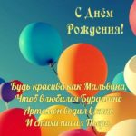 Открытка с днем рождения воздушные шары скачать бесплатно на сайте otkrytkivsem.ru