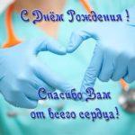 Открытка с днем рождения врачу скачать бесплатно на сайте otkrytkivsem.ru