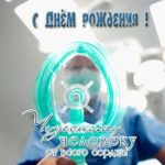 Открытка с днем рождения врачу анестезиологу мужчине скачать бесплатно на сайте otkrytkivsem.ru