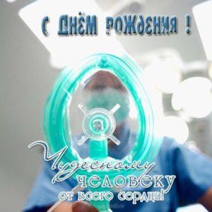 otkrytka s dnem rozhdeniya vrachu anesteziologu muzhchine