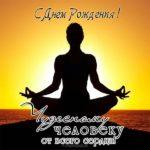 Открытка с днем рождения йога скачать бесплатно на сайте otkrytkivsem.ru