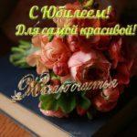 Открытка с днем рождения юбилеем женщине скачать бесплатно на сайте otkrytkivsem.ru