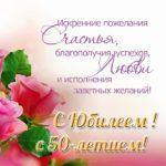 Открытка с днем рождения юбилей 50 скачать бесплатно на сайте otkrytkivsem.ru
