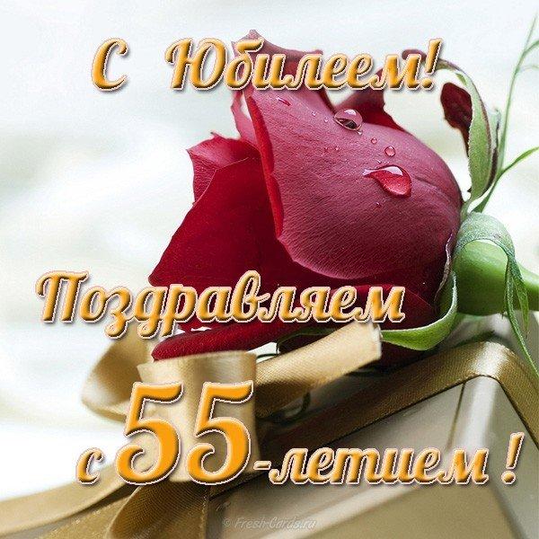 Открытки, поздравление с юбилеем 55 подруге открытки