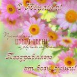 Открытка с днем рождения юбилей женщине скачать бесплатно на сайте otkrytkivsem.ru