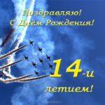 Открытка с днем рождения юноше 14 лет скачать бесплатно на сайте otkrytkivsem.ru
