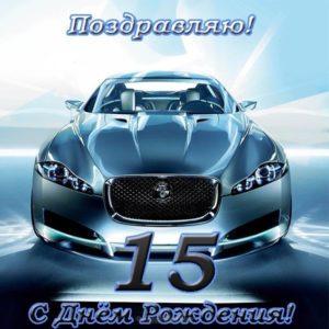 Открытка с днем рождения юноше 15 лет скачать бесплатно на сайте otkrytkivsem.ru