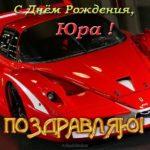 Открытка с днем рождения Юра скачать бесплатно на сайте otkrytkivsem.ru