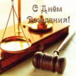 Открытка с днем рождения юристу скачать бесплатно на сайте otkrytkivsem.ru
