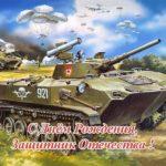 Открытка с днем рождения защитника отечества скачать бесплатно на сайте otkrytkivsem.ru