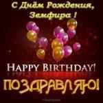 Открытка с днем рождения Земфира скачать бесплатно на сайте otkrytkivsem.ru