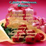 Открытка с днем рождения Жанна скачать бесплатно на сайте otkrytkivsem.ru