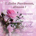 Открытка с днем рождения Жанна поздравления скачать бесплатно на сайте otkrytkivsem.ru