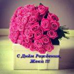 Открытка с днем рождения Жека скачать бесплатно на сайте otkrytkivsem.ru