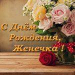 Открытка с днем рождения Женечка девушка скачать бесплатно на сайте otkrytkivsem.ru