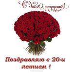 Открытка с днем рождения женщине 20 лет скачать бесплатно на сайте otkrytkivsem.ru