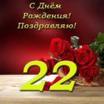 Открытка с днем рождения женщине 22 года скачать бесплатно на сайте otkrytkivsem.ru