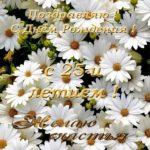 Открытка с днем рождения женщине 25 летием скачать бесплатно на сайте otkrytkivsem.ru