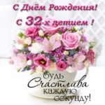 Открытка с днем рождения женщине 32 года скачать бесплатно на сайте otkrytkivsem.ru
