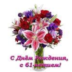 Открытка с днем рождения женщине 61 год скачать бесплатно на сайте otkrytkivsem.ru