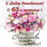 Открытка с днем рождения женщине 63 года скачать бесплатно на сайте otkrytkivsem.ru