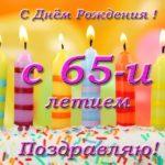 Открытка с днем рождения женщине 65 скачать бесплатно на сайте otkrytkivsem.ru