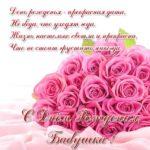 Открытка с днем рождения женщине бабушке скачать бесплатно на сайте otkrytkivsem.ru