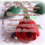 Открытка с днем рождения женщине Екатерине скачать бесплатно на сайте otkrytkivsem.ru