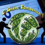 Открытка с днем рождения женщине экономисту скачать бесплатно на сайте otkrytkivsem.ru