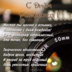 Открытка с днем рождения женщине фотографу скачать бесплатно на сайте otkrytkivsem.ru