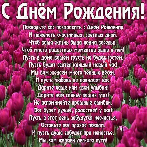 Поздравления с днем рождения большое стихотворения