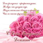 Открытка с днем рождения женщине красивая дочери скачать бесплатно на сайте otkrytkivsem.ru