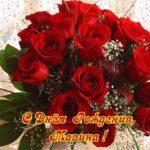 Открытка с днем рождения женщине красивая Марине скачать бесплатно на сайте otkrytkivsem.ru