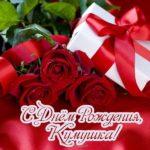 Открытка с днем рождения женщине куме скачать бесплатно на сайте otkrytkivsem.ru