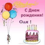 Открытка с днем рождения женщине Оля скачать бесплатно на сайте otkrytkivsem.ru