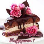 Открытка с днем рождения женщине подруге скачать бесплатно на сайте otkrytkivsem.ru