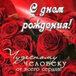 Открытка с днем рождения женщине розы букет скачать бесплатно на сайте otkrytkivsem.ru