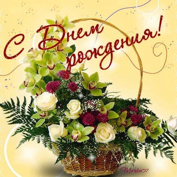 Открытка с днем рождения женщине с изображением скачать бесплатно на сайте otkrytkivsem.ru