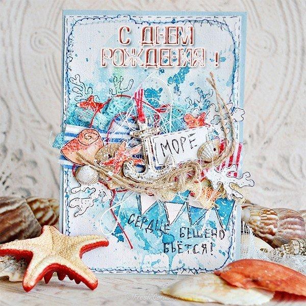 Картинки с днем рождения морская тема, любовью для