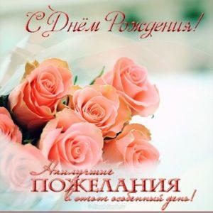 Открытка с днем рождения женщине с пожеланиями скачать бесплатно на сайте otkrytkivsem.ru