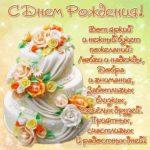 Открытка с днем рождения женщине с тортом скачать бесплатно на сайте otkrytkivsem.ru