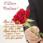 Открытка с днем рождения женщине со стихами скачать бесплатно на сайте otkrytkivsem.ru