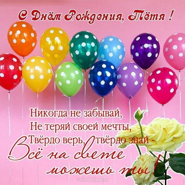 Открытка с днем рождения женщине тете скачать бесплатно на сайте otkrytkivsem.ru