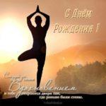 Открытка с днем рождения женщине йогу скачать бесплатно на сайте otkrytkivsem.ru
